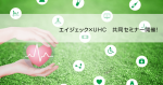 UHCブログ|ユナイテッド・ヘルスコミュニケーション株式会社|COP For Healthcare Innovation